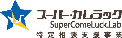スーパーカムラック特定相談支援事業