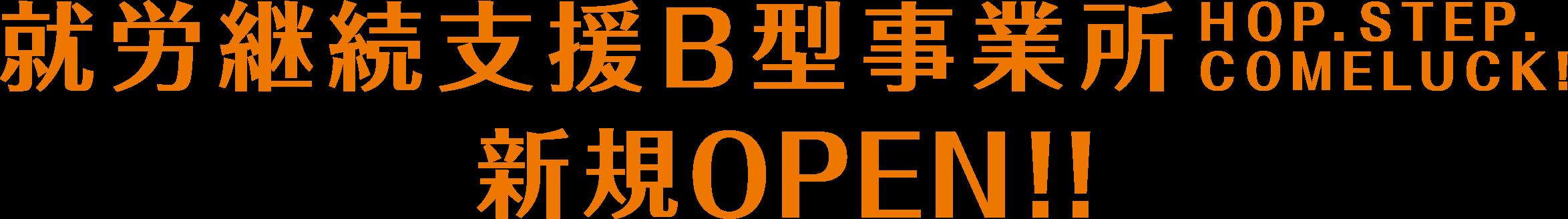 就職継続支援B型事業所HOP.STEP.COMELUCK!新規オープン
