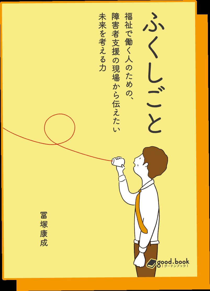ふくしごと冨塚康成