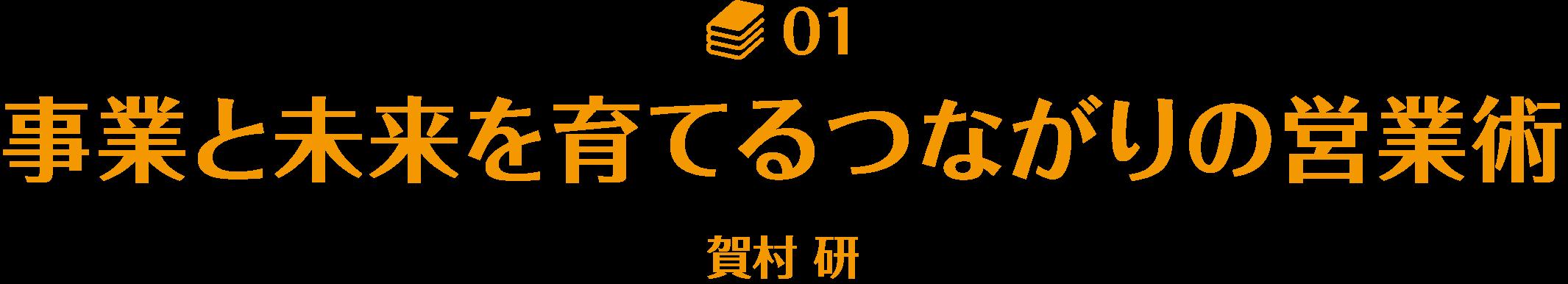 事業と未来を育てるつながりの営業術賀村研