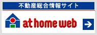 不動産総合情報サイトathomeweb