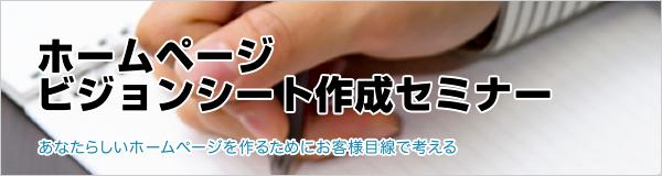 ホームページビジョンシート作成セミナー