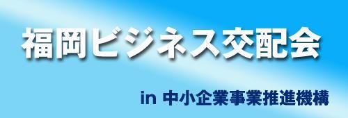 福岡ビジネス交配会