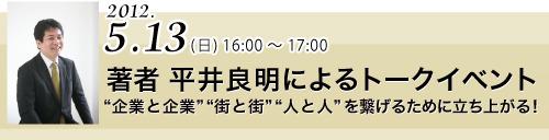 5月13日著者平井良明によるトークイベント開催